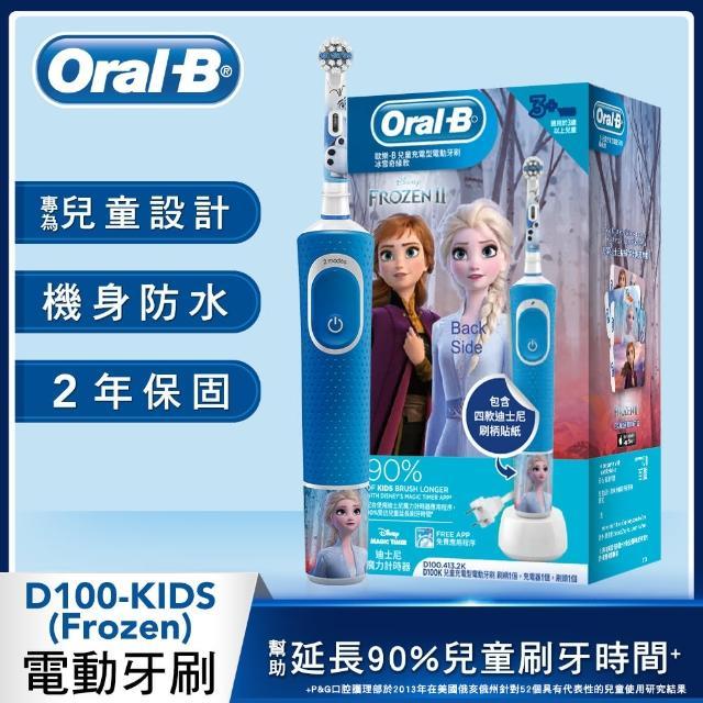 【德國百靈Oral-B】充電式兒童電動牙刷D100-KIDS(冰雪奇緣)