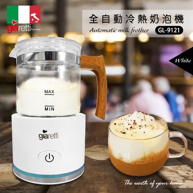 【義大利 Giaretti 珈樂堤】全自動溫熱奶泡機 GL-9121(GL-9121)
