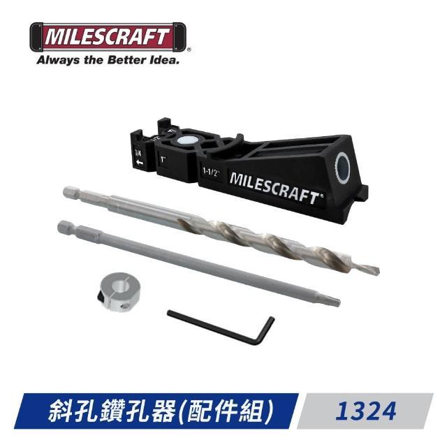 【Milescraft】1324斜孔鑽孔器-配件組(嵌入式夾口袋附磁鐵)