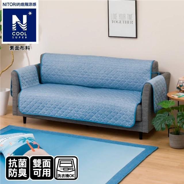 【NITORI 宜得利家居】進階涼感 沙發保潔墊 N COOL SP I 21 BL 3P(沙發保潔墊 進階涼感 COOL)