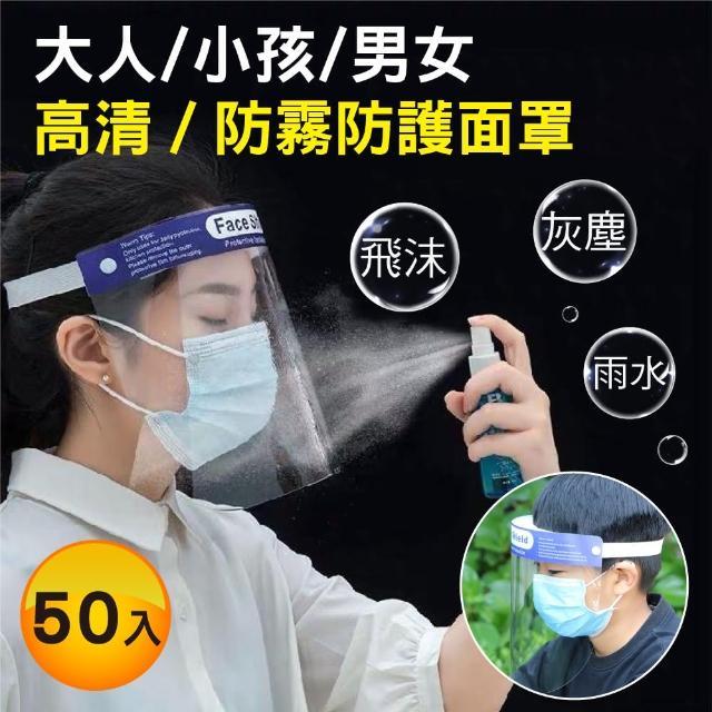 【新錸家居】頭戴鬆緊式★8入防飛沫防疫面罩(兒童成人男女 檔板防護油煙 可戴眼鏡/護目鏡)