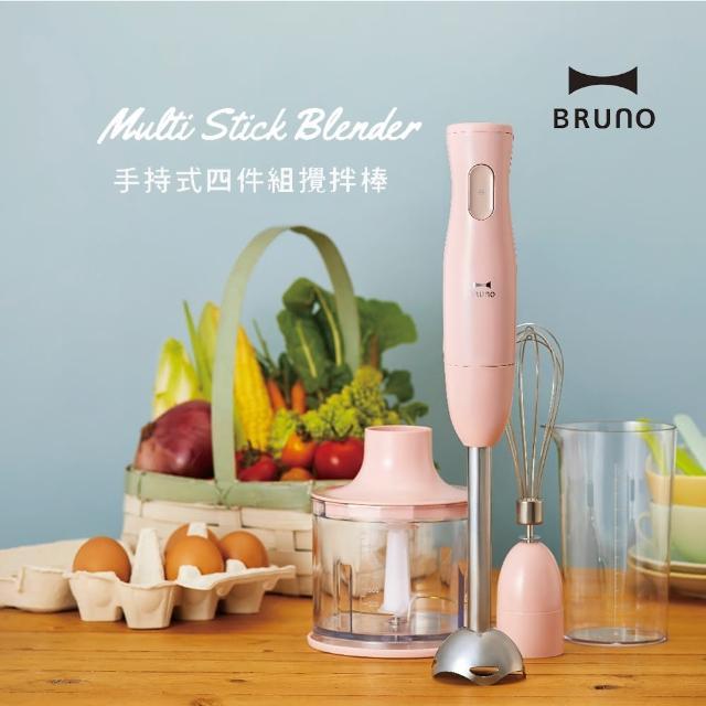 【日本BRUNO】手持式四件組攪拌棒(蜜桃粉)