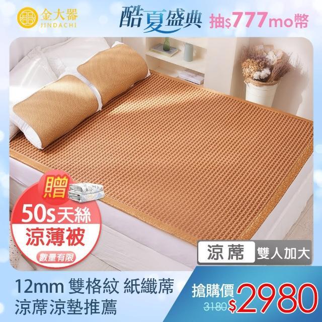 【Jindachi金大器】6尺雙人加大 特頂級雙格紋紙纖蓆 12mm加厚款 透氣蜂巢 不夾髮不傷膚 藤蓆 夏季 涼蓆