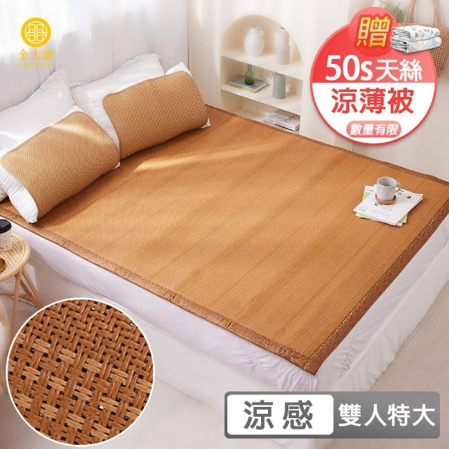 【Jindachi金大器】7尺雙人特大 特頂級直條紋紙纖蓆 12mm加厚款 透氣蜂巢 不夾髮不傷膚 藤蓆 夏季 涼蓆