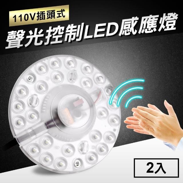 【TheLife嚴選】12W 1000流明聲光控制LED感應燈-110V插頭式(2入)