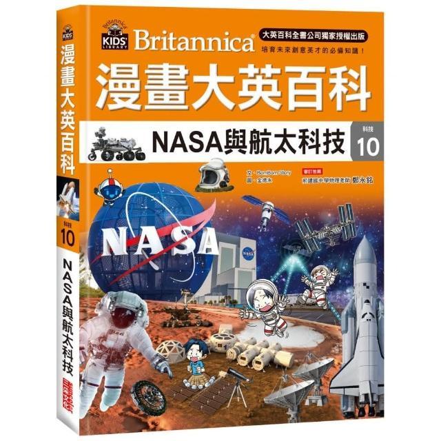 漫畫大英百科【科技10】:NASA與航太科技