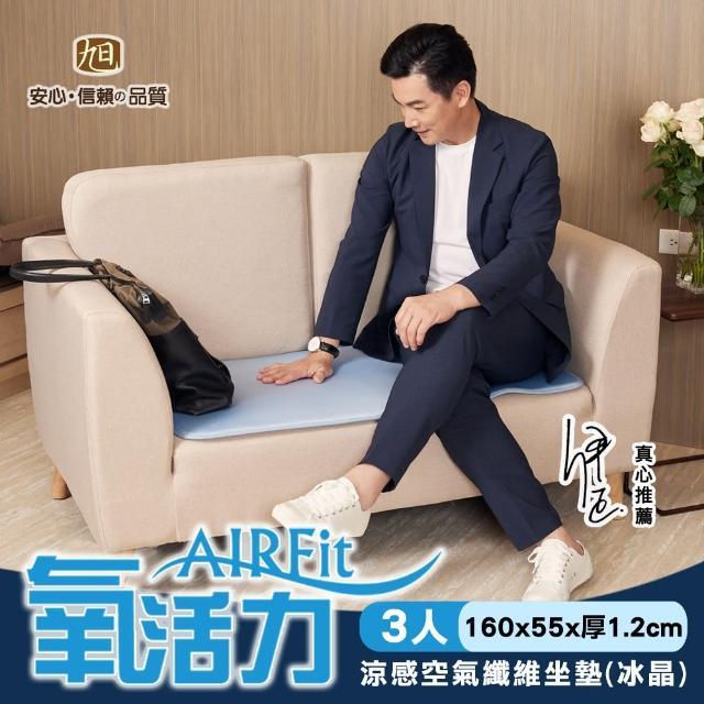 【日本藤田】AIR Fit涼感支撐空氣座墊12mm(3人座)
