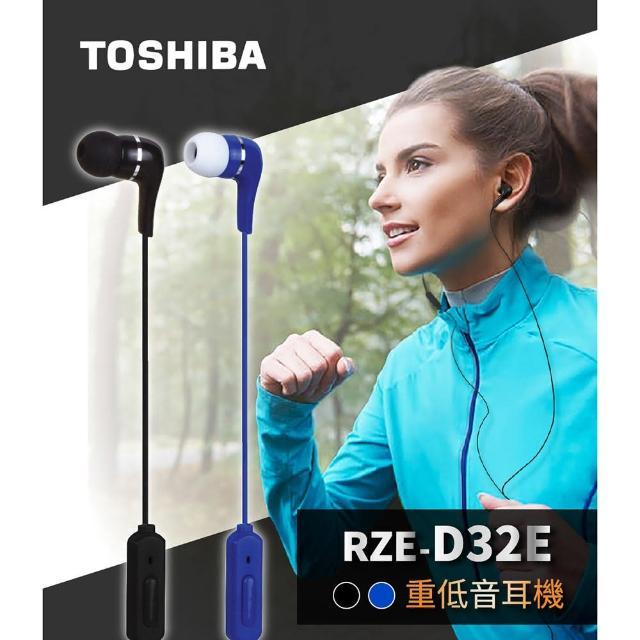 【TOSHIBA 東芝】RZE-D32E 重低音耳道式耳機(超值2入組)