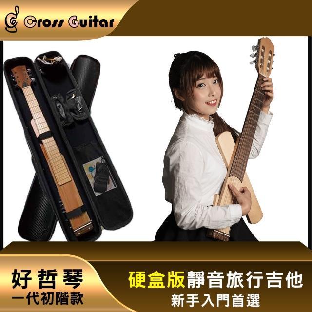 【好哲琴一代硬盒版】Cross Guitar 1.0 折疊靜音旅行木吉他(民謠/古典/多國專利/台灣設計製造)