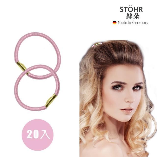 【STOHR 絲朵髮飾】德國製超支撐金屬環彈力髮圈(百變髮型必備 氣質粉紅20入)