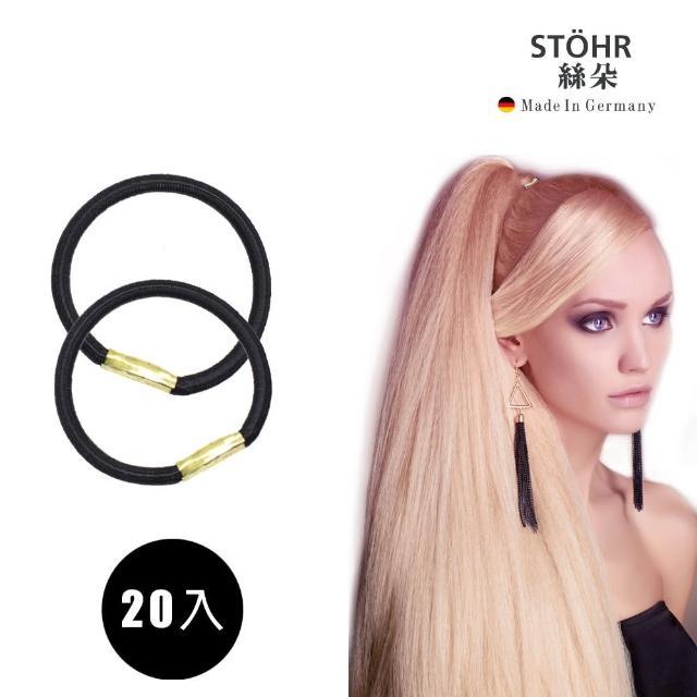 【STOHR 絲朵髮飾】德國製超支撐金屬環彈力髮圈(百變髮型必備 極黑 20入)