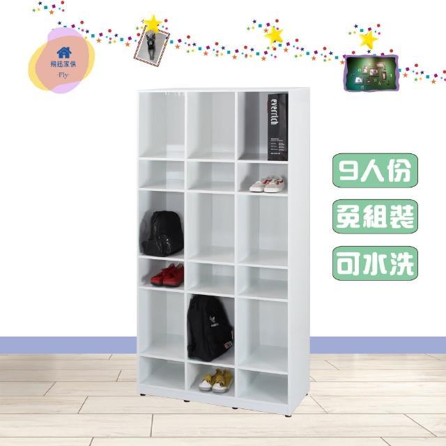 【飛迅家俱·Fly·】3.1尺9人開放式塑鋼鞋櫃(可水洗)
