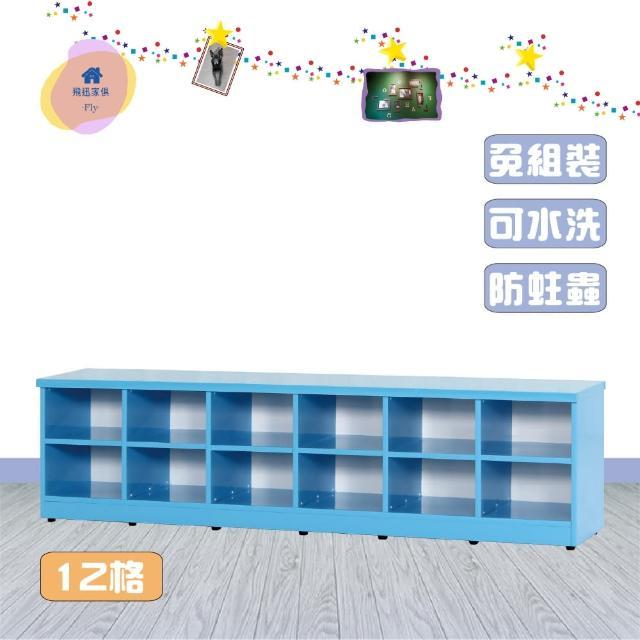 【飛迅家俱·Fly·】5.1尺兒童塑鋼矮鞋櫃12格