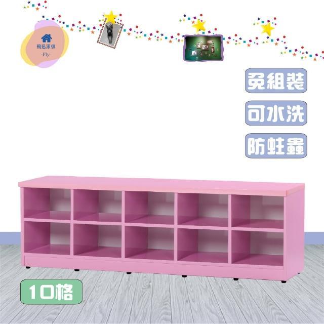 【飛迅家俱·Fly·】4.3尺兒童塑鋼矮鞋櫃10格(可水洗)