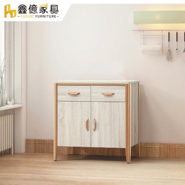 【ASSARI】聖羅蘭白原切橡木色2.6尺餐櫃(寬78.9x深38.8x高76.4公分)