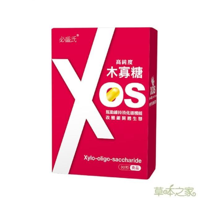 【草本之家】即期品木寡糖30粒x1盒(XOS)