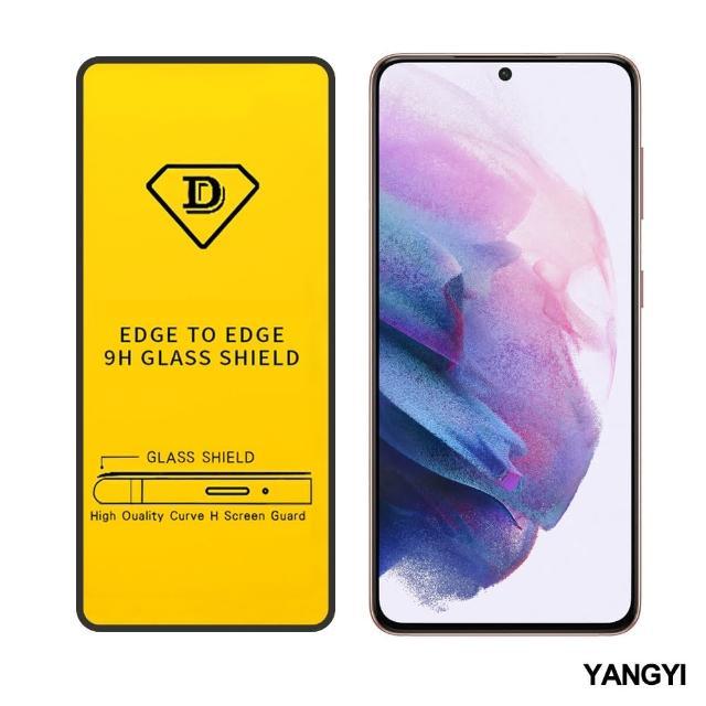 【YANG YI 揚邑】Samsung Galaxy S21+ 5G 全膠滿版二次強化9H鋼化玻璃膜防爆保護貼(黑)