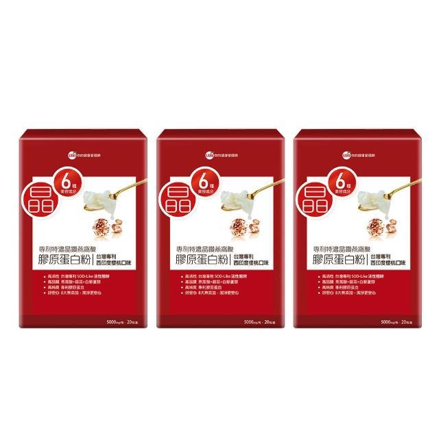【UDR】專利特濃晶鑽燕窩膠原蛋白粉x3盒 ◇澎潤膠原