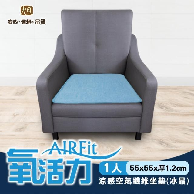 【日本藤田】AIR Fit涼感支撐空氣座墊12mm(1人座)