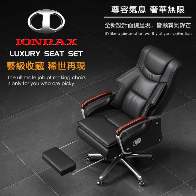 【IONRAX】Luxury SEAT SET 黑(坐/躺兩用 辦公椅 電腦椅)