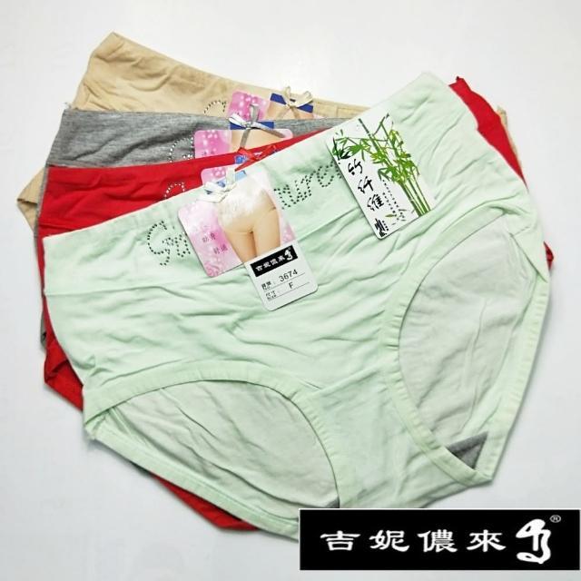 【吉妮儂來】舒適中腰竹炭底平口褲 6件組(尺寸FREE 隨機取色 3674)