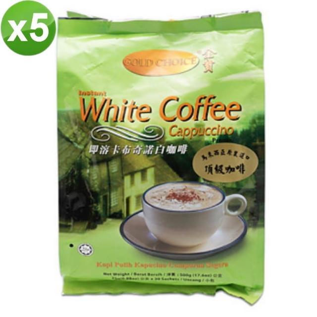 【金寶】白咖啡-卡布奇諾(5袋/組)