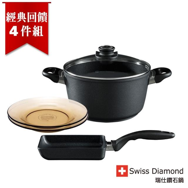 【CorelleBrands 康寧餐具】瑞士原裝 Swiss Diamond XD 瑞仕鑽石鍋 24CM雙耳深湯鍋(含鍋蓋贈玉子燒鍋組)