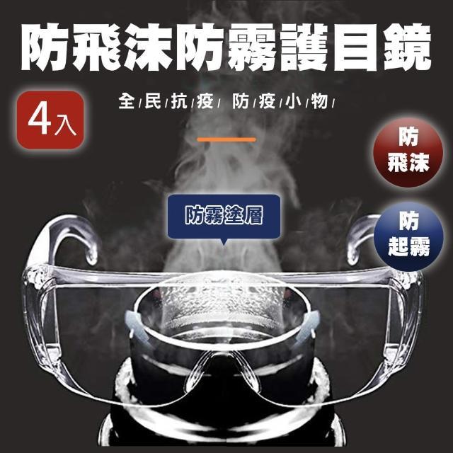 【KISSDIAMOND】超值4入組 防飛沫防霧護目鏡(防疫小物/KD-PC666)