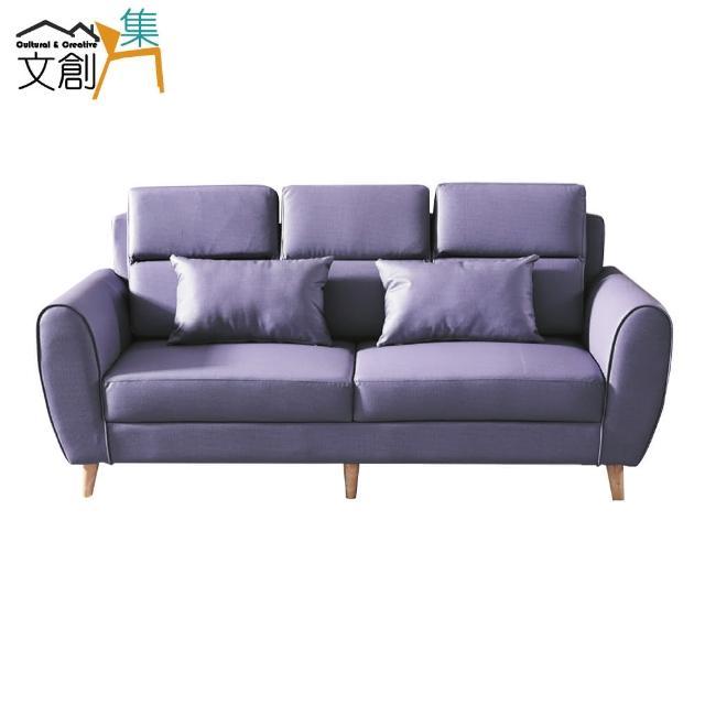 【文創集】基特加 北歐風柔韌皮革三人座沙發椅(三色可選)