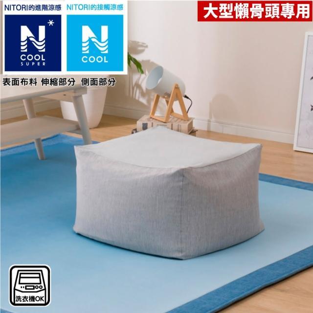 【NITORI 宜得利家居】進階涼感 大型懶骨頭沙發專用布套 本體另售 L N COOL SP I 21(進階涼感)