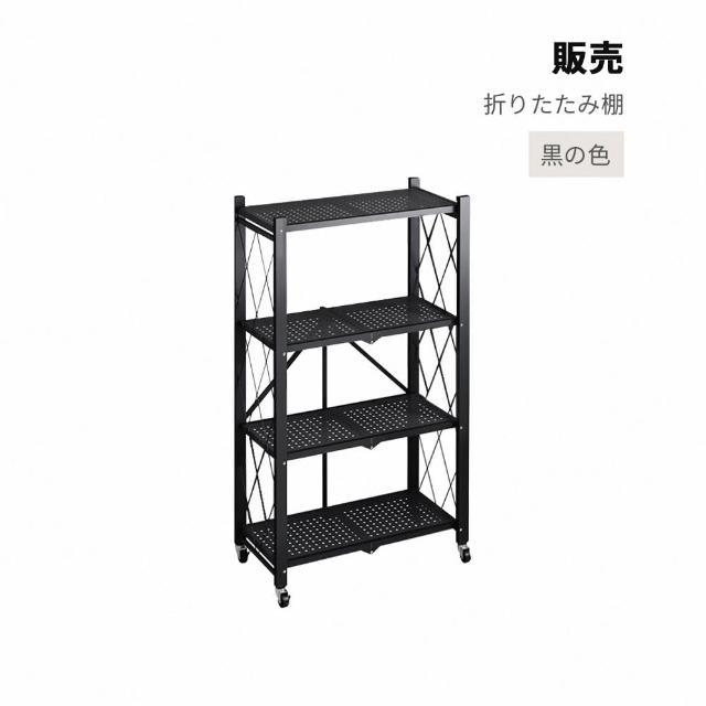 【JOEKI】四層摺疊置物架 -ZH0017(落地式多層置物架 微波爐烤箱收納架 摺疊置物架 層架 書櫃)