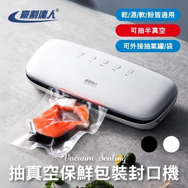 【豪割達人】抽真空保鮮包裝封口機(贈外接抽氣管+真空袋12X20cm5入+20X25cm5入)