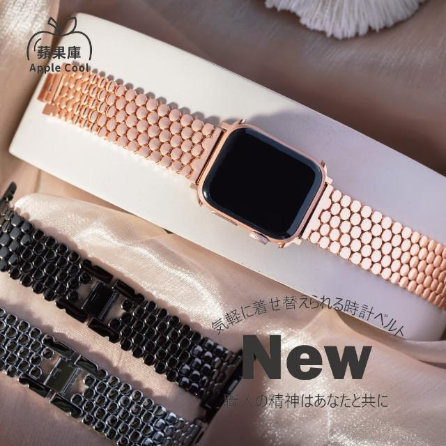 【蘋果庫Apple Cool】魚鱗鋼帶:蜂巢 金屬質感 Apple Watch錶帶 42/44mm(Apple Watch錶帶)