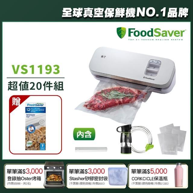 美國FoodSaver-輕巧型真空保鮮機VS1193(白)+夾鏈袋(12入)
