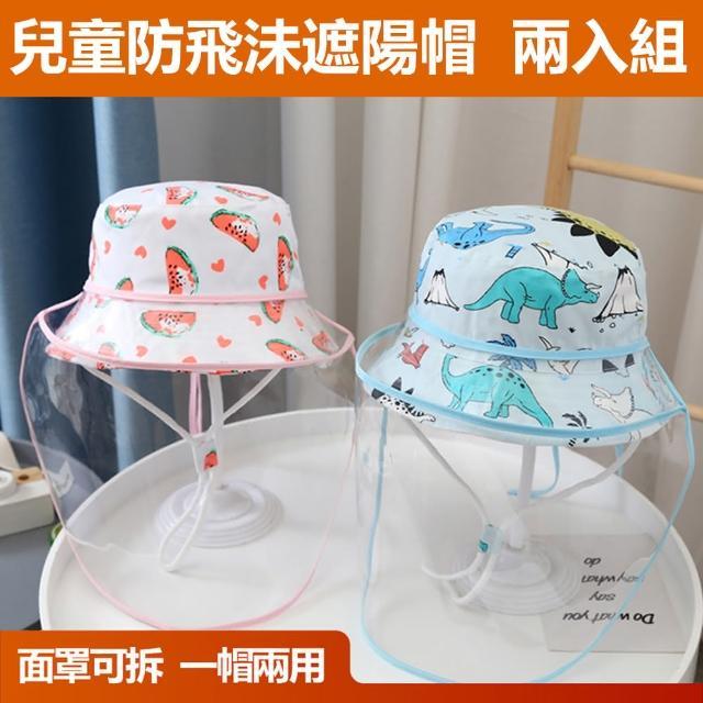 【DR.MANGO 芒果科技】兒童防飛沫防護漁夫遮陽帽-兩入組(兩入加倍 安心守護你的寶貝)