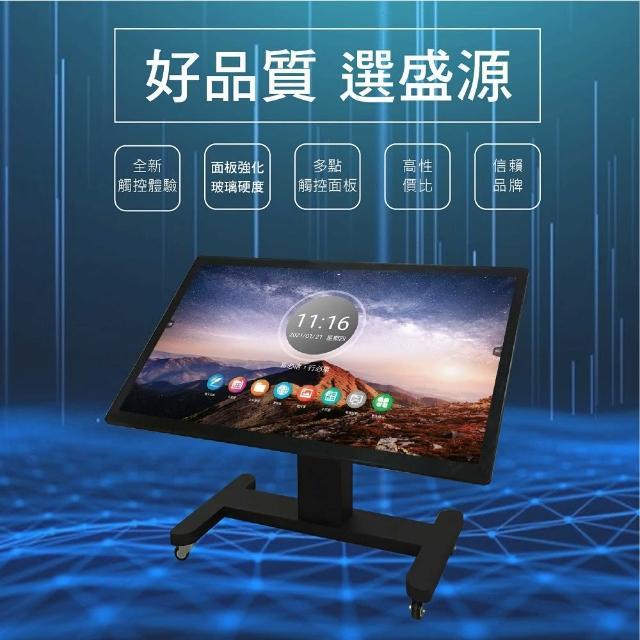 【PERSONA 鴻興】65吋 4K2K 多點觸控螢幕+臥式坐架 導覽機(廣告/導覽組合)