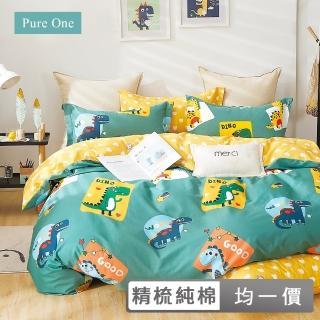 【Pure One】台灣製 100%精梳純棉 床包枕套組(單人/雙人/加大 多款任選)