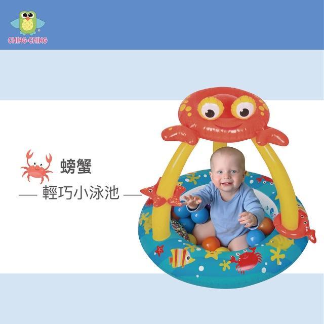 【ChingChing 親親】螃蟹 輕巧小泳池 SPMB03-100(水池室內室外可使用/可當球池)