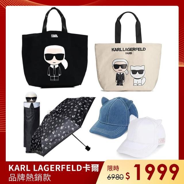 【KARL LAGERFELD 卡爾】卡爾老佛爺618年中慶必買托特包時尚配件任選(原廠公司貨 多款多色)