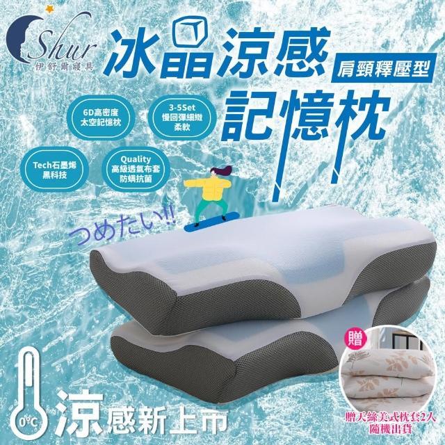 【ISHUR 伊舒爾】買1送1 冰晶涼感記憶枕 釋壓肩頸型(加碼贈天絲枕套2入/枕頭)
