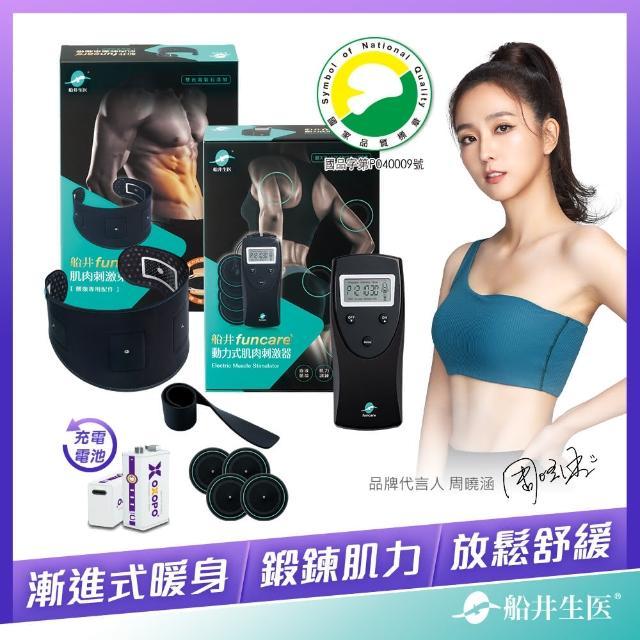 【funcare 船井生醫】EMS動力式肌肉刺激器充電電池+專用貼片獨家組_WHF居家鍛鍊(快速)