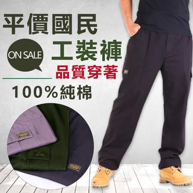 【YT shop】高純柔棉 輕量 多袋工作褲