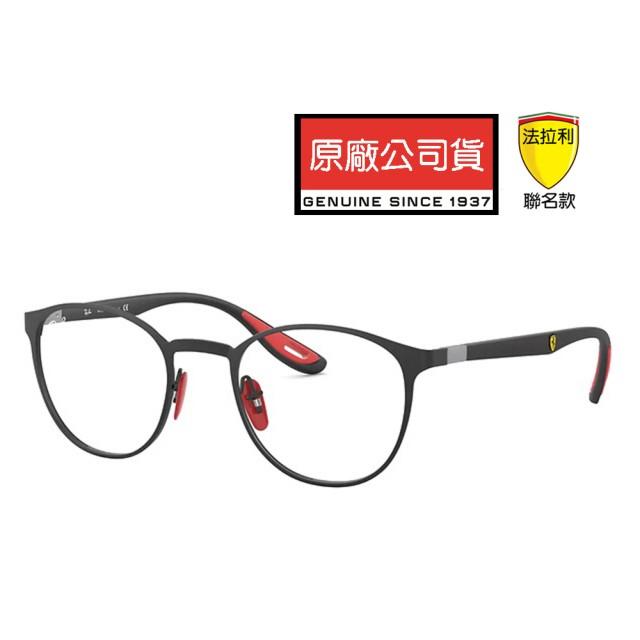 【RayBan 雷朋】限量法拉利聯名款 復古圓框光學眼鏡 RB6355M F002 黑 公司貨