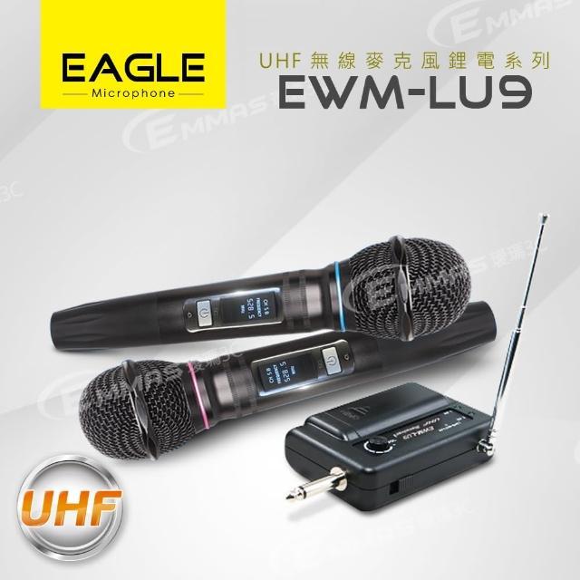 【EAGLE 美國鷹】專業級UHF無線麥克風鋰電組(EWM-LU9)