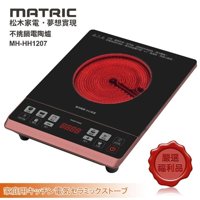 【MATRIC 松木】黑晶調控電陶爐不挑鍋具MG-HH1207(福利品)