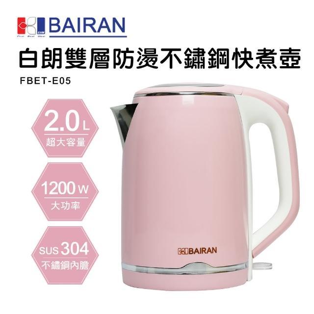 【BAIRAN 白朗】2L雙層防燙不鏽鋼快煮壺(FBET-E05)