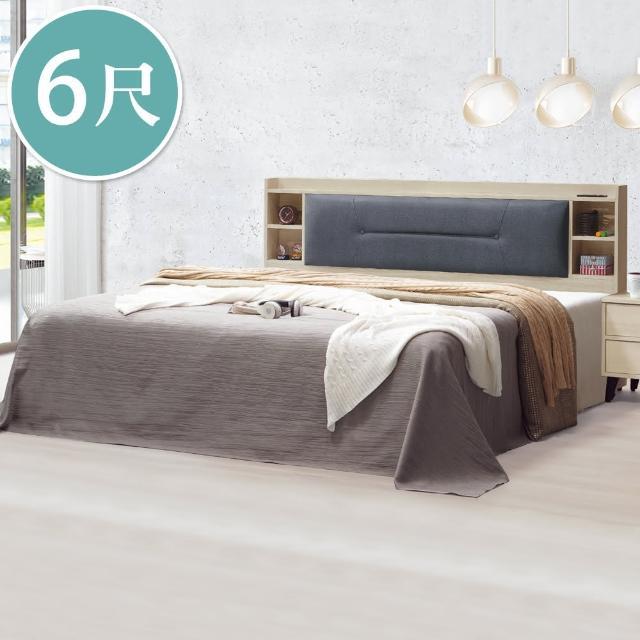【BODEN】美娜6尺雙人加大床組(附插座收納床頭片+床底-不含床墊)