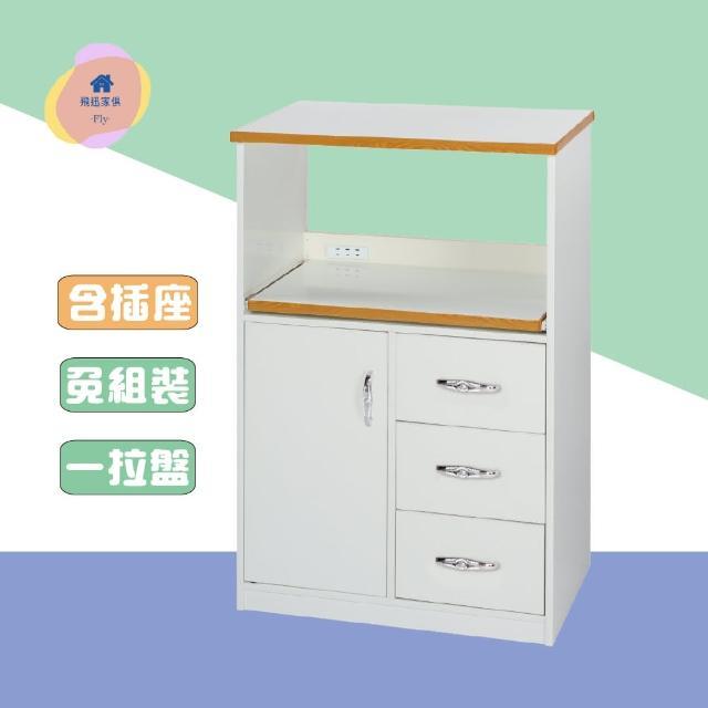 【飛迅家俱·Fly·】2.2尺一拉盤三抽白色塑鋼電器櫃(2孔電器插座)