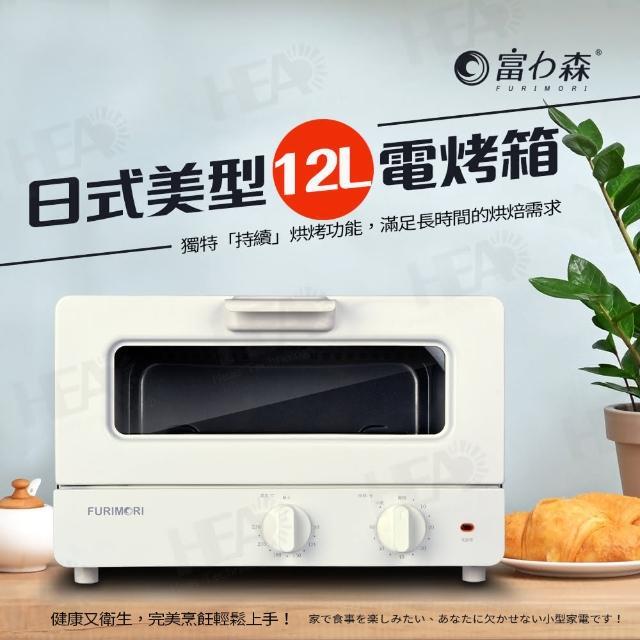 【FURIMORI 富力森】日式美型12L電烤箱(FU-OV125)