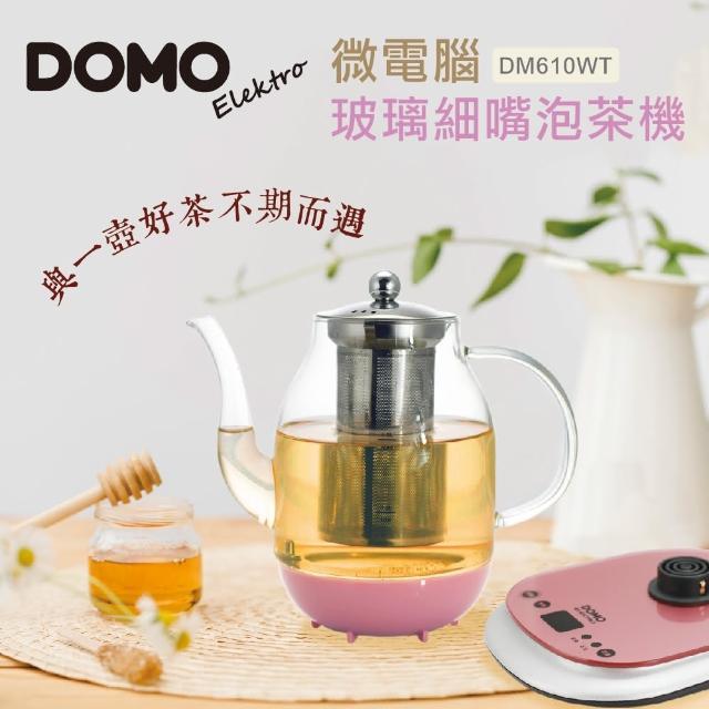 【DOMO】微電腦三段溫控玻璃養生壺/泡茶機/快煮壺(DM610WT)